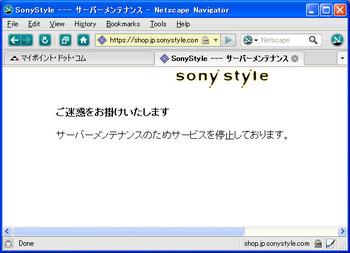 Sonymainten