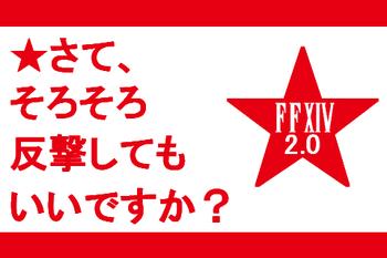 Ffxiv20